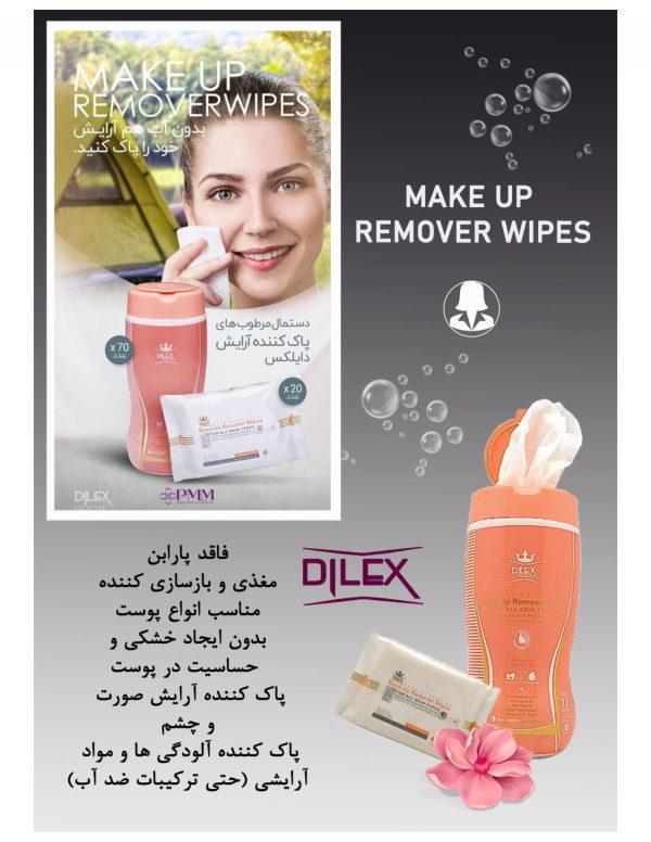 دستمال پاک کننده آرایش دایلکس