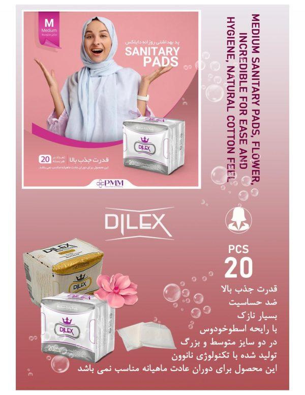 پد بهداشتی روزانه دایلکس